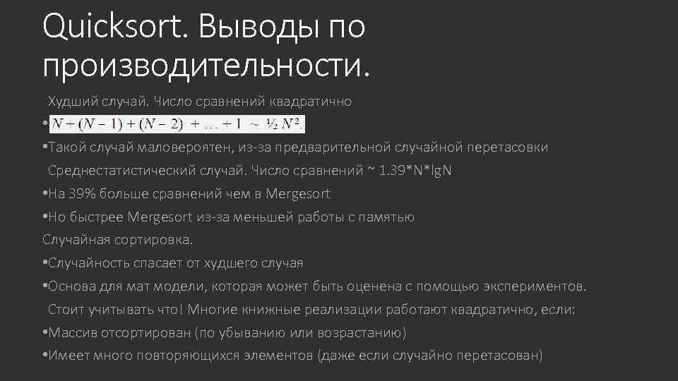 Quicksort. Выводы по производительности. Худший случай. Число сравнений квадратично • 1 • Такой случай
