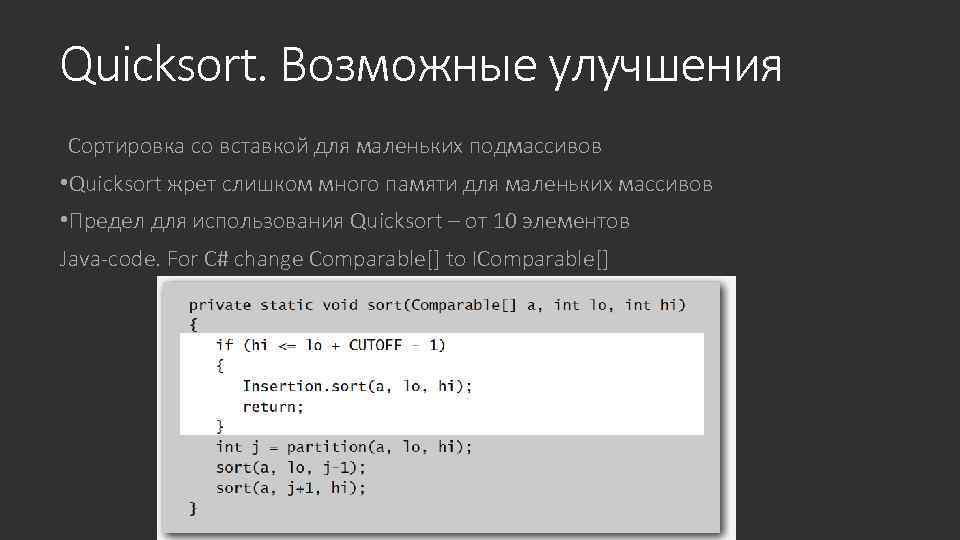 Quicksort. Возможные улучшения Сортировка со вставкой для маленьких подмассивов • Quicksort жрет слишком много