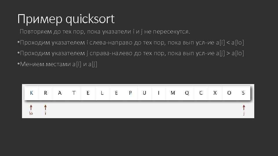 Пример quicksort Повторяем до тех пор, пока указатели i и j не пересекутся. •