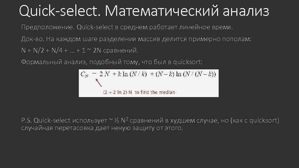 Quick-select. Математический анализ Предположение. Quick-select в среднем работает линейное время. Док-во. На каждом шаге