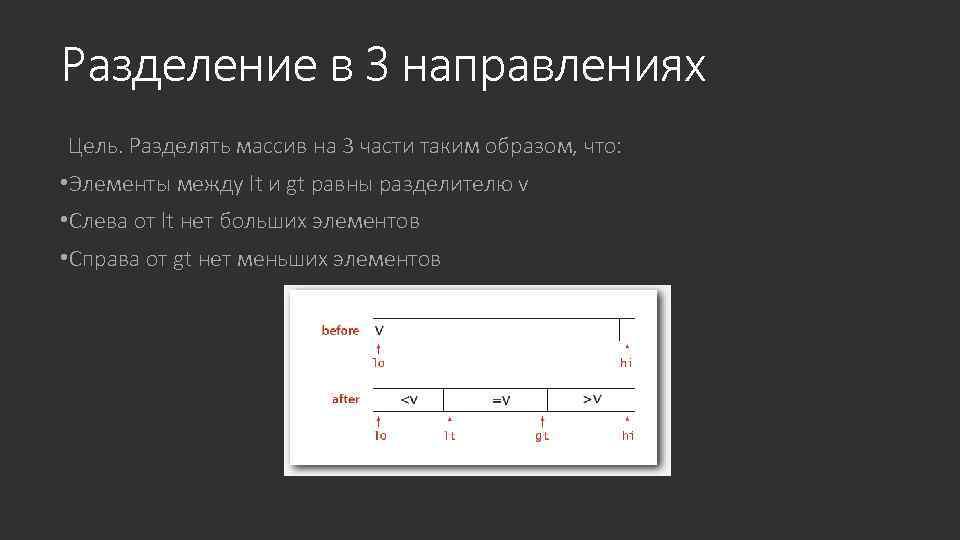 Разделение в 3 направлениях Цель. Разделять массив на 3 части таким образом, что: •