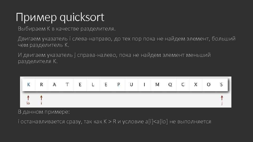 Пример quicksort Выбираем K в качестве разделителя. Двигаем указатель i слева-направо, до тех пор