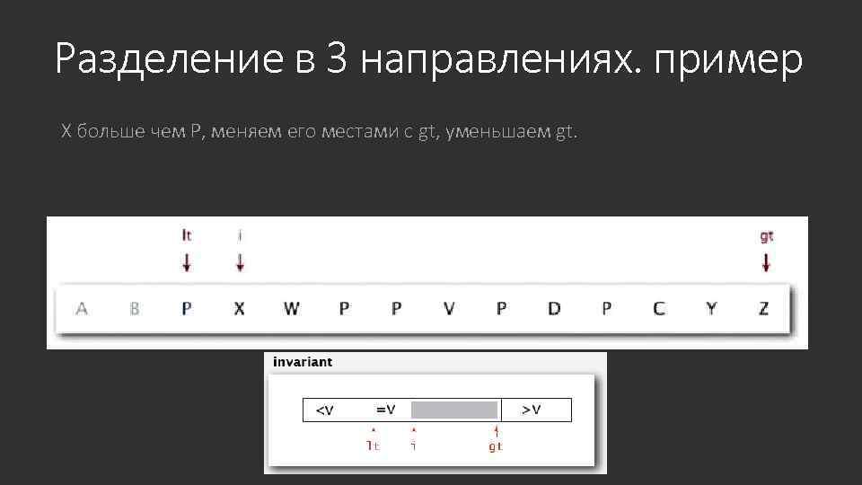 Разделение в 3 направлениях. пример X больше чем P, меняем его местами с gt,