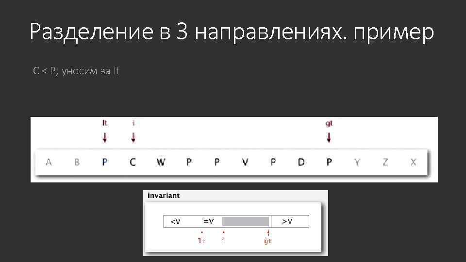 Разделение в 3 направлениях. пример С < P, уносим за lt