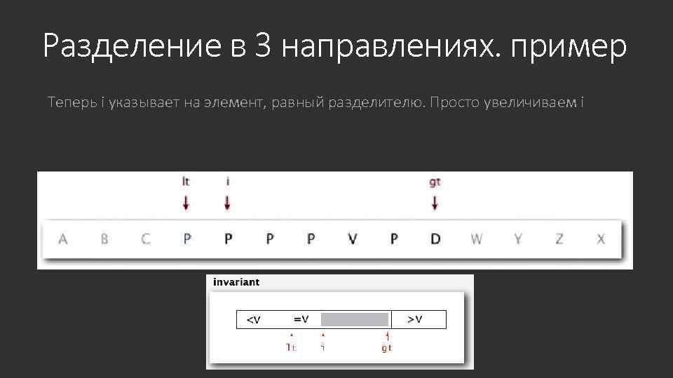 Разделение в 3 направлениях. пример Теперь i указывает на элемент, равный разделителю. Просто увеличиваем