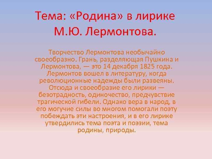 Тема: «Родина» в лирике М. Ю. Лермонтова. Творчество Лермонтова необычайно своеобразно. Грань, разделяющая Пушкина