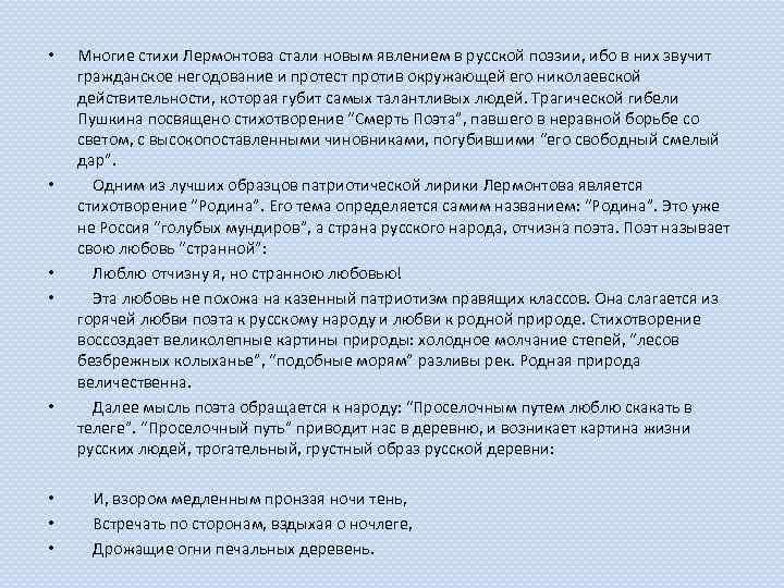 • • Многие стихи Лермонтова стали новым явлением в русской поэзии, ибо в
