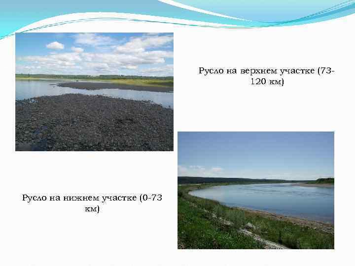 Русло на верхнем участке (73120 км) Русло на нижнем участке (0 -73 км)