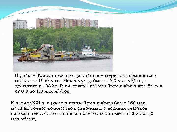 В районе Томска песчано-гравийные материалы добываются с середины 1950 -х гг. Максимум добычи -