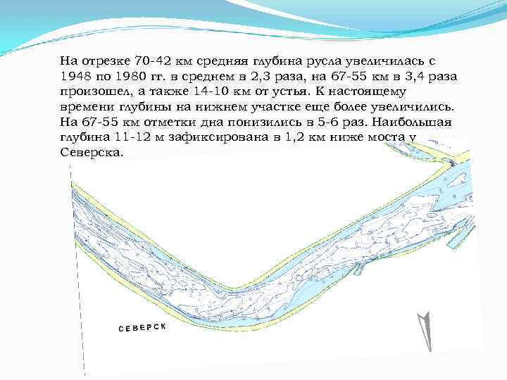На отрезке 70 -42 км средняя глубина русла увеличилась с 1948 по 1980 гг.