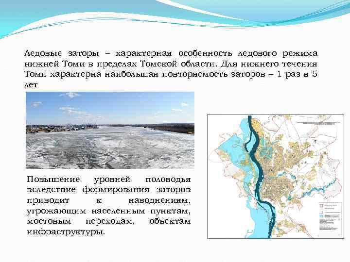 Ледовые заторы – характерная особенность ледового режима нижней Томи в пределах Томской области. Для