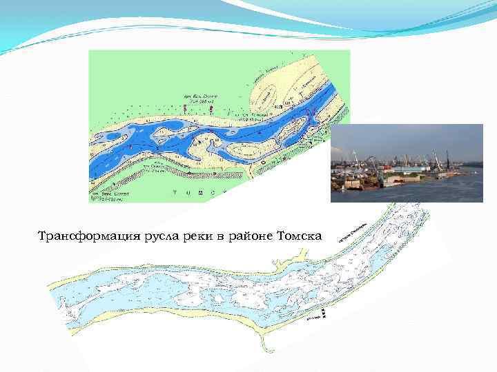 Трансформация русла реки в районе Томска
