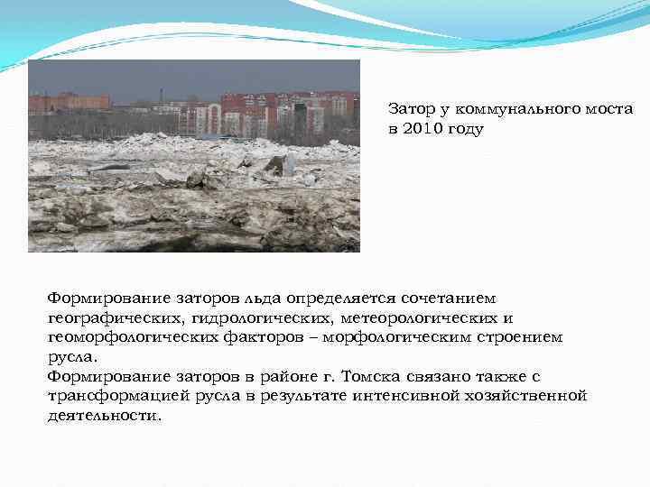 Затор у коммунального моста в 2010 году Формирование заторов льда определяется сочетанием географических, гидрологических,