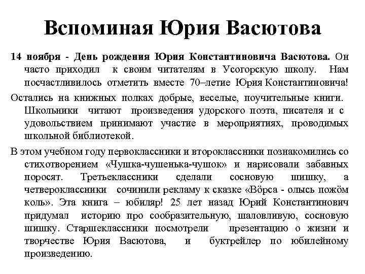 Вспоминая Юрия Васютова 14 ноября - День рождения Юрия Константиновича Васютова. Он часто приходил