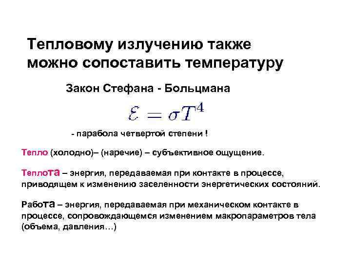 Тепловому излучению также можно сопоставить температуру Закон Стефана - Больцмана - парабола четвертой степени