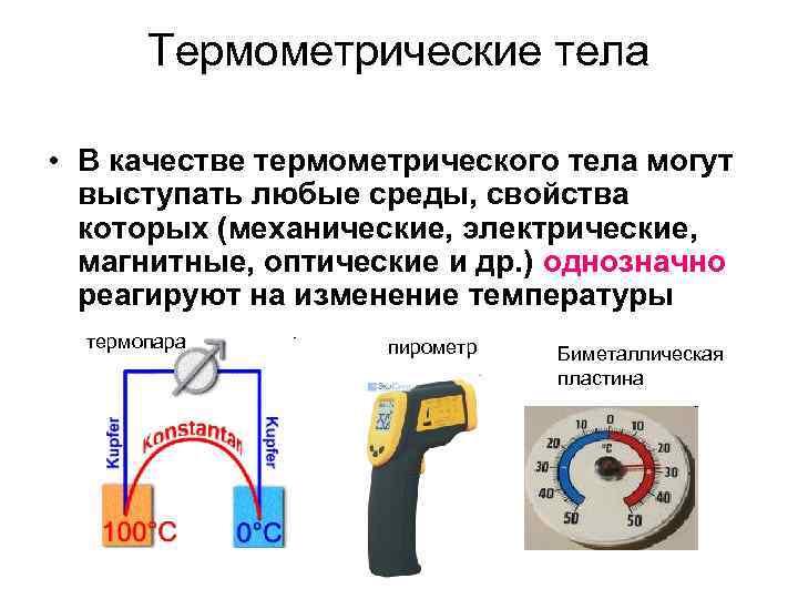 Термометрические тела • В качестве термометрического тела могут выступать любые среды, свойства которых (механические,