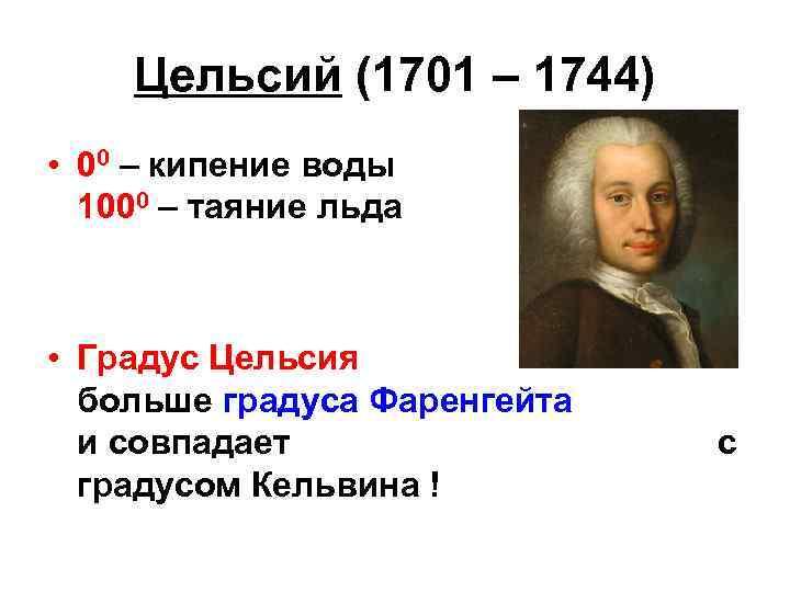 Цельсий (1701 – 1744) • 00 – кипение воды 1000 – таяние льда •