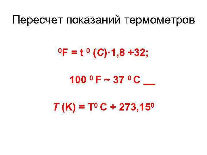 Пересчет показаний термометров 0 F = t 0 (C)· 1, 8 +32; 100 0