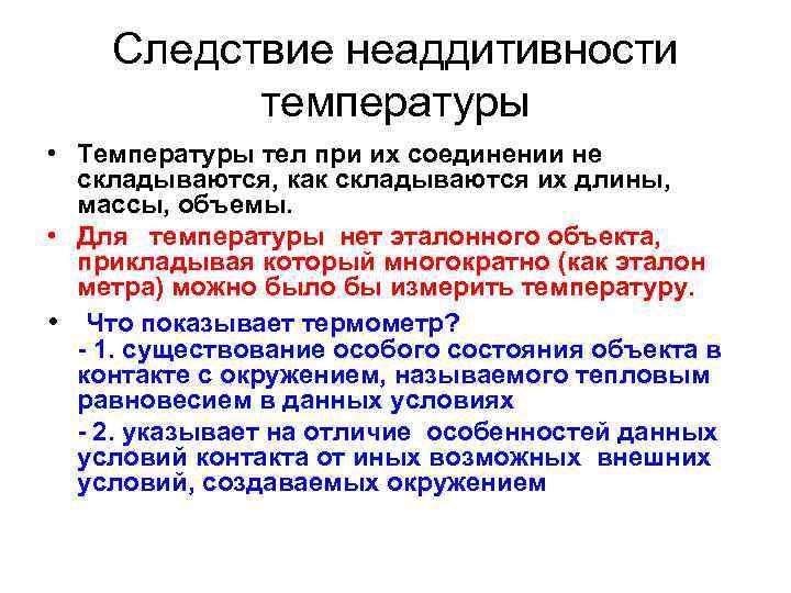 Следствие неаддитивности температуры • Температуры тел при их соединении не складываются, как складываются их