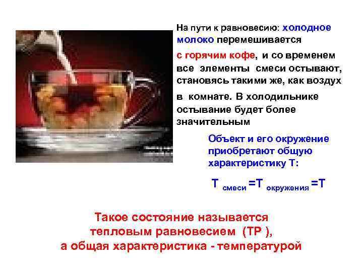 На пути к равновесию: холодное молоко перемешивается с горячим кофе, и со временем все