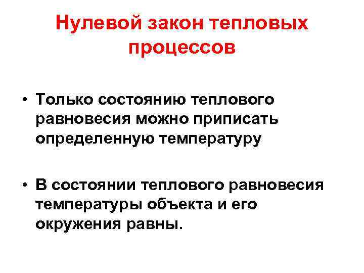 Нулевой закон тепловых процессов • Только состоянию теплового равновесия можно приписать определенную температуру •