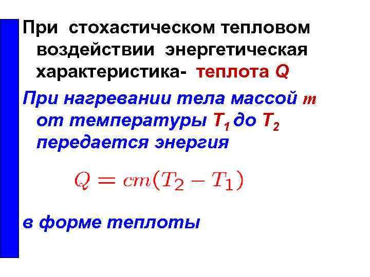 При стохастическом тепловом воздействии энергетическая характеристика- теплота Q При нагревании тела массой m от