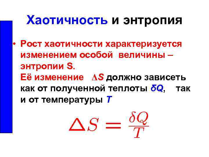 Хаотичность и энтропия • Рост хаотичности характеризуется изменением особой величины – энтропии S. Её
