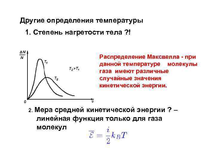 Другие определения температуры 1. Степень нагретости тела ? ! Распределение Максвелла - при данной