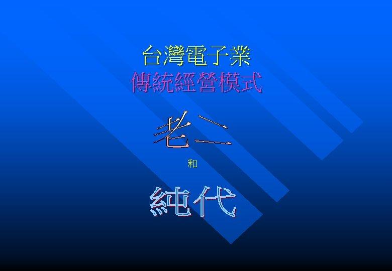 台灣電子業 傳統經營模式 和