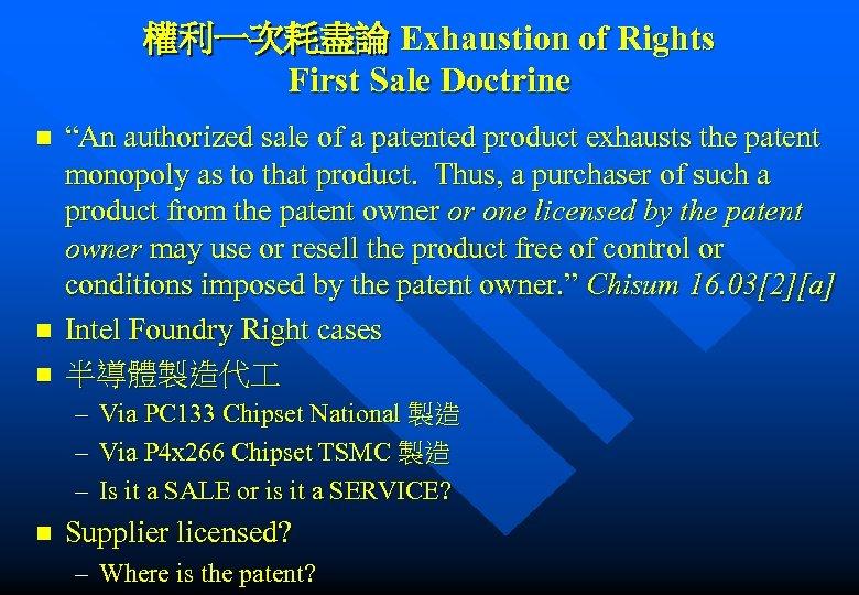 """權利一次耗盡論 Exhaustion of Rights First Sale Doctrine n n n """"An authorized sale of"""