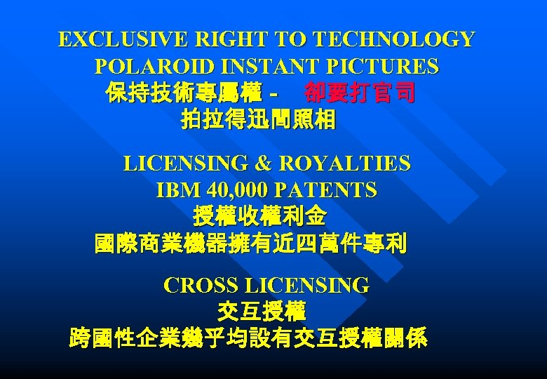 EXCLUSIVE RIGHT TO TECHNOLOGY POLAROID INSTANT PICTURES 保持技術專屬權- 卻要打官司 拍拉得迅間照相 LICENSING & ROYALTIES IBM