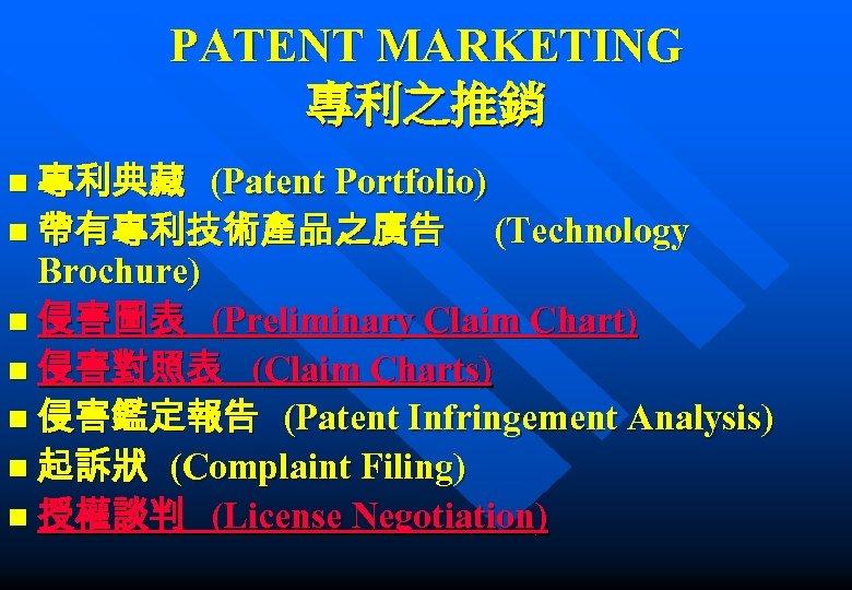 PATENT MARKETING 專利之推銷 n 專利典藏 (Patent Portfolio) n 帶有專利技術產品之廣告 (Technology Brochure) n 侵害圖表 (Preliminary