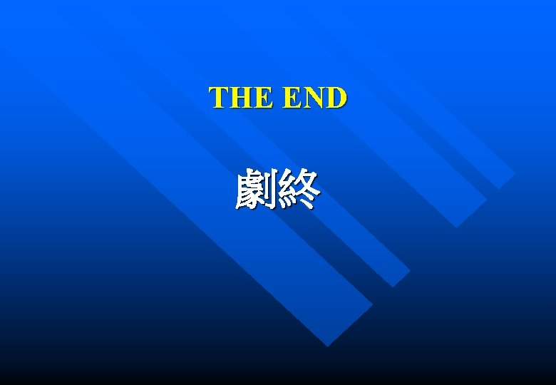 THE END 劇終