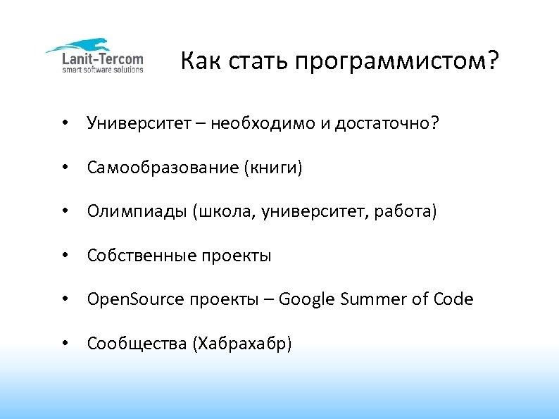 Как стать программистом? • Университет – необходимо и достаточно? • Самообразование (книги) • Олимпиады