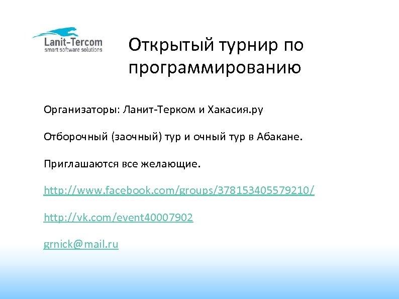 Открытый турнир по программированию Организаторы: Ланит-Терком и Хакасия. ру Отборочный (заочный) тур и очный