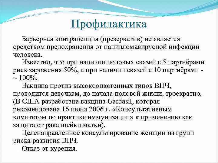 Профилактика Барьерная контрацепция (презерватив) не является средством предохранения от папилломавирусной инфекции человека. Известно, что
