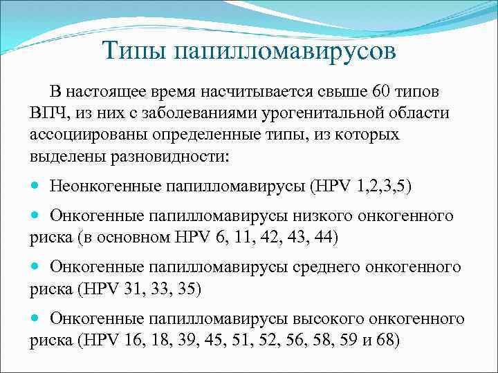 Типы папилломавирусов В настоящее время насчитывается свыше 60 типов ВПЧ, из них с заболеваниями