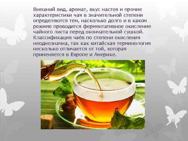 Внешний вид, аромат, вкус настоя и прочие характеристики чая в значительной степени определяются тем,
