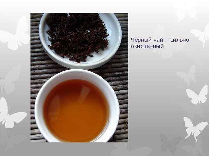 Чёрный чай— сильно окисленный