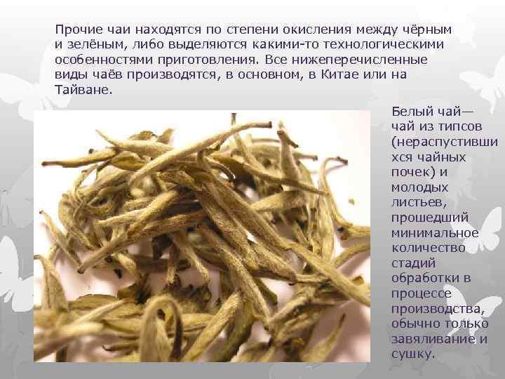 Прочие чаи находятся по степени окисления между чёрным и зелёным, либо выделяются какими-то технологическими