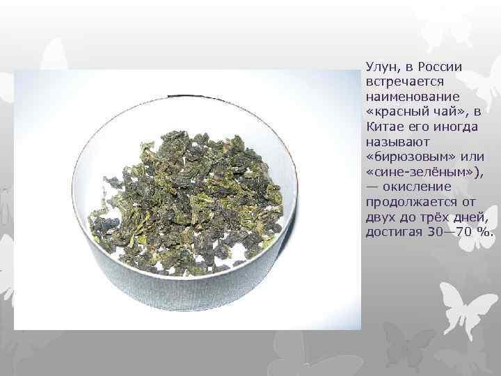 Улун, в России встречается наименование «красный чай» , в Китае его иногда называют «бирюзовым»