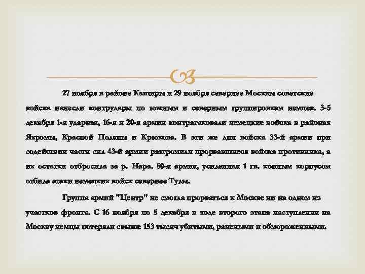 27 ноября в районе Каширы и 29 ноября севернее Москвы советские войска нанесли