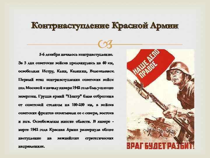 Контрнаступление Красной Армии 5 -6 декабря началось контрнаступление. За 3 дня советские войска продвинулись