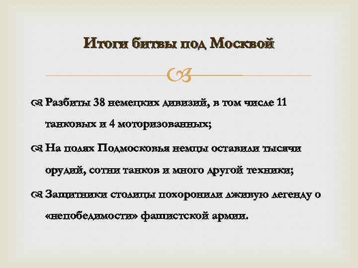 Итоги битвы под Москвой Разбиты 38 немецких дивизий, в том числе 11 танковых и