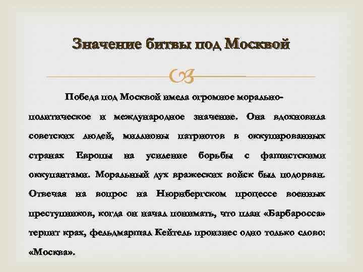 Значение битвы под Москвой Победа под Москвой имела огромное моральнополитическое и международное значение. Она