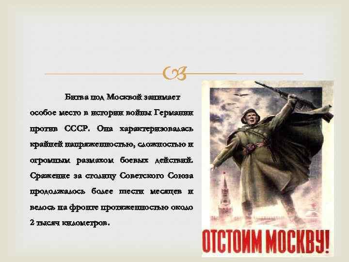 Битва под Москвой занимает особое место в истории войны Германии против СССР. Она