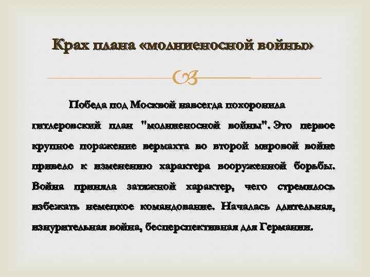 Крах плана «молниеносной войны» Победа под Москвой навсегда похоронила гитлеровский план