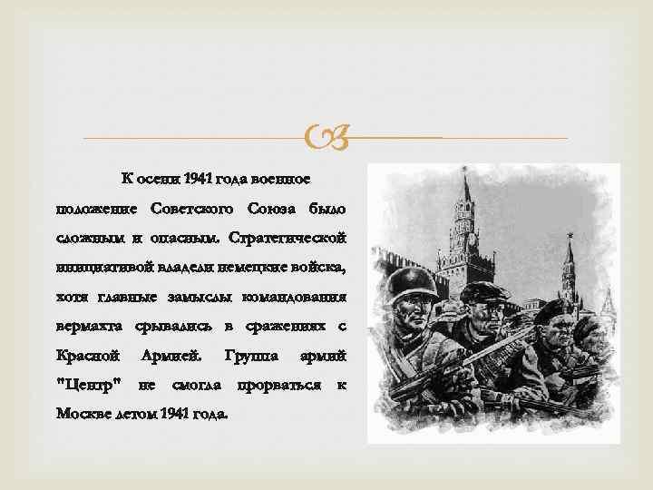 К осени 1941 года военное положение Советского Союза было сложным и опасным. Стратегической