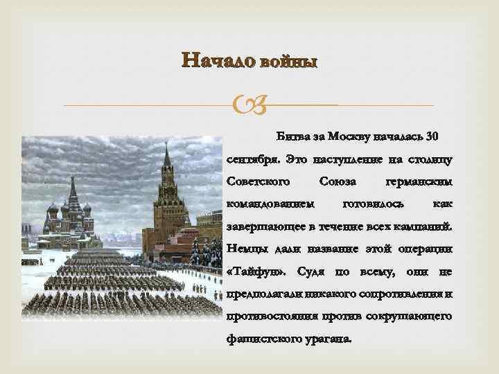 Начало войны Битва за Москву началась 30 сентября. Это наступление на столицу Советского командованием