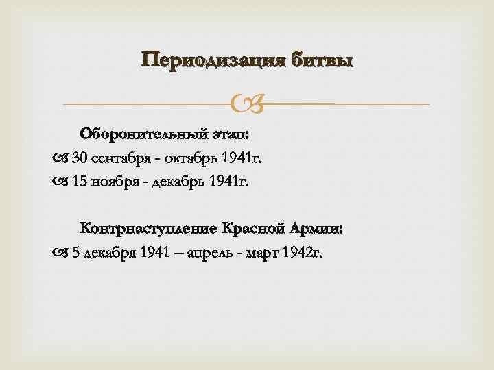 Периодизация битвы Оборонительный этап: 30 сентября - октябрь 1941 г. 15 ноября - декабрь